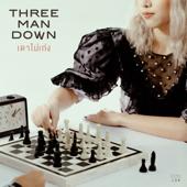 เดาไม่เก่ง - Three Man Down