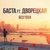 Без тебя feat Дворецкая - Баста mp3