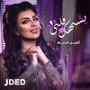 Yeshbahak Galbi - Aseel Hameem mp3