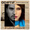 туДЫМ сюДЫМ - Артур Пирожков mp3