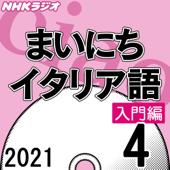 NHK まいにちイタリア語 入門編 2021年4月号
