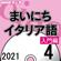 NHK まいにちイタリア語 入門編 2021年4月号 - 入江 たまよ