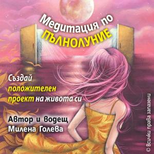 Милена Голева - Медитация по пълнолуние