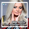 Anna Maria - Enas Antras San Esena artwork