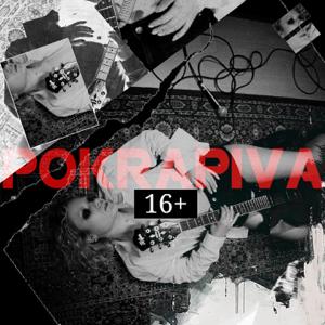 POKRAPIVA - 16+ - EP