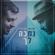 נחכה לך - Nathan Goshen & Ishay Ribo