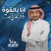 Majid Almohandis