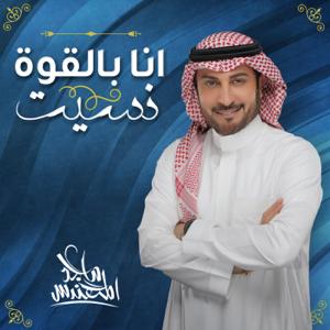 Majid Almohandis - Ana Belqowah Nseet