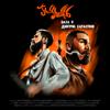 Jah Khalib - На своём вайбе (feat. Гуф) обложка