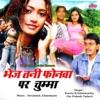 Bhejtani Phonve Par Chumma