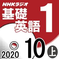 NHK 基礎英語1 2020年10月号 上