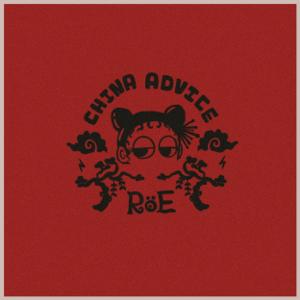 ロイ-RöE- - チャイナアドバイス