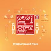 Love Interference Season3 (Original Television Soundtrack)