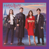 The Song for My Brother (feat. 정혁) - Nam Hye Seung & Park Sang Hee