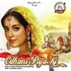 Odhani Piya Ki Single