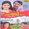 Humke Mafi Dai De (Original Motion Picture Soundtrack)