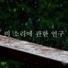 !!! 비 소리에 관한 연구 !!! - Meditation Rain Sounds, Relaxing Rain Sounds & BodyHI