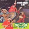 Tomai Chede Ami From Mandira Single