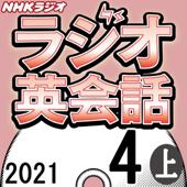 NHK ラジオ英会話 2021年4月号 上