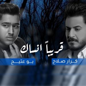 Karar Salah & Bo Ateej - قريبا انساك
