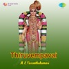 Thiruvempavai Vol 2