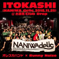 オレスカバンド×Runny Noize - ITOKASHI(NANIWA delic 2018.11.25)@心斎橋Club Drop artwork