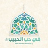 Fi Hubbil Habib - Best of Islamic Music, Vol. 3 (Arabic Version)