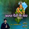 Arpa Pairi Ke Dhar (Kantikartik) CG Song