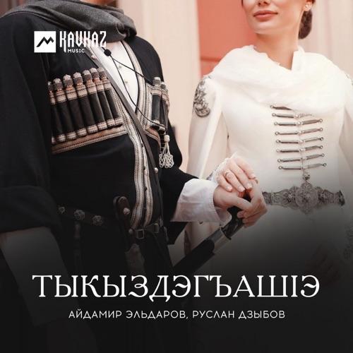 Айдамир эльдаров скачать песни бесплатно и слушать онлайн.