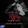 Elli Kokkinou - Apopse Kati Leipei portada