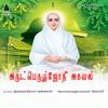 Arutperunjyothi Agaval