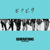 GENERATIONS from EXILE TRIBE - ヒラヒラ アートワーク