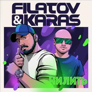 Filatov & Karas - Чилить