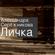 Личка - Александра Серёжникова