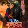 Rang Pirticha Bawara From Free Hit Danka Single