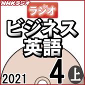 NHK ラジオビジネス英語 2021年4月号 上