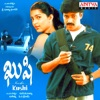 Kushi (Original Motion Picture Soundtrack) - EP