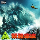 Emergency Tsunami artwork