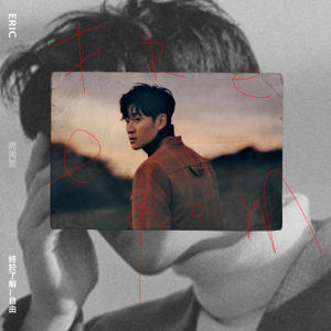 Eric Chou - What's Wrong