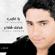 Ya Ghayeb - Fadel Chaker