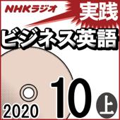 NHK 実践ビジネス英語 2020年10月号 上