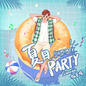 Sunnee楊芸晴 - 夏日Party
