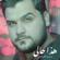Haza Haly - Yehia Al Qaisi