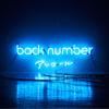 back number - クリスマスソング アートワーク