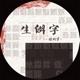 陳柯宇 - 生僻字 MP3