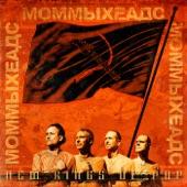 The Mommyheads - Greta Thunberg