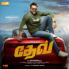 Harris Jayaraj - Dev (Original Motion Picture Soundtrack) - EP artwork