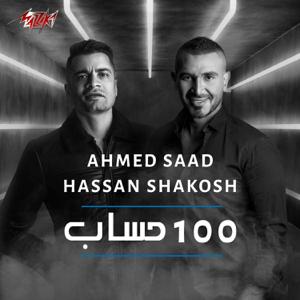 Ahmed Saad - 100 Hesab feat. Hassan Shakoush