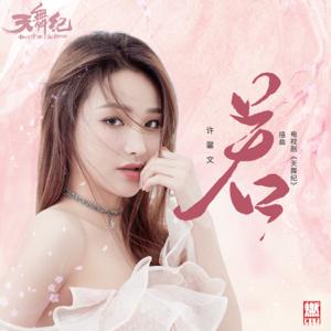 許馨文 - 若 (電視劇《天舞紀》插曲)