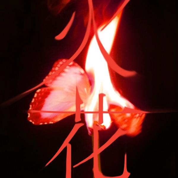 (G)I-DLE - I burn - EP